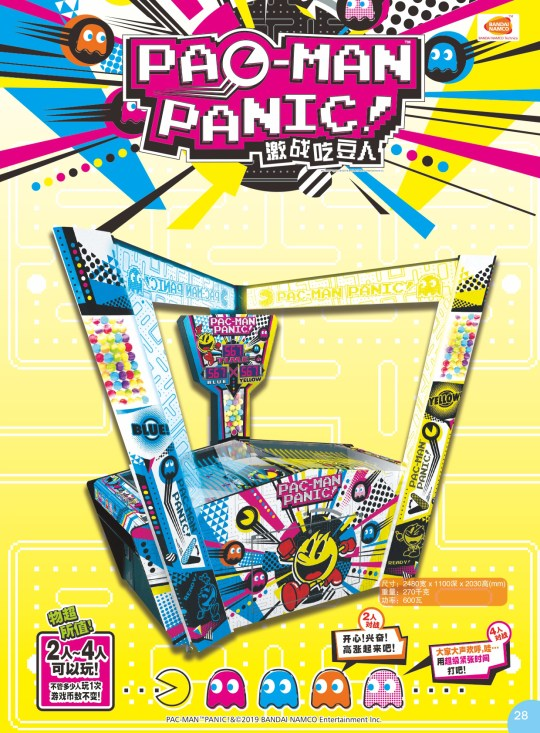 Pac-Man Panic Chinese flyer